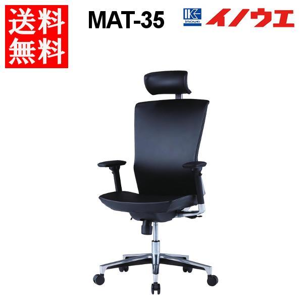 井上金庫 オフィス チェア MAT-35 W682 D743 H1210~1300 SH425~515