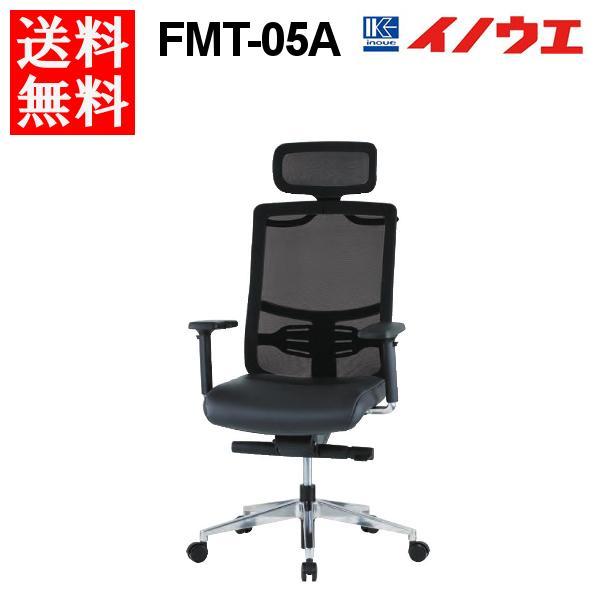 井上金庫 オフィス チェア FMT-05A W620 D620 H1180~1270 SH450~540