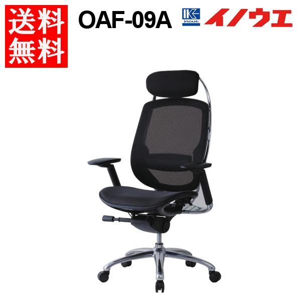 井上金庫 オフィス チェア OAF-09A W725 D600 H1180~1250 SH460~530