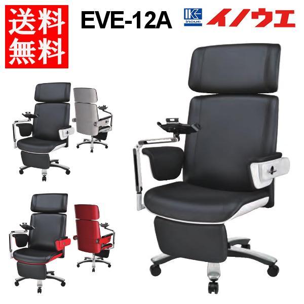 井上金庫 オフィス チェア EVE-12A W760 D630 H1310~1400 SH460~550