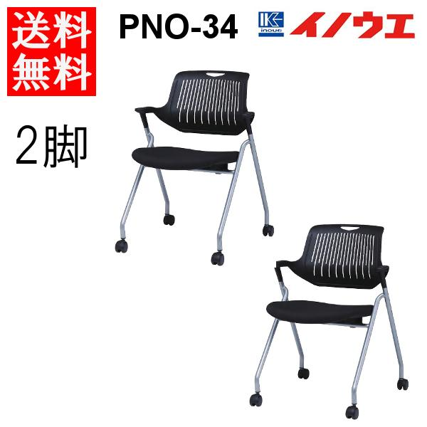 井上金庫 スタックチェア PNO-34 W565 D575 H785 SH440 2脚セット