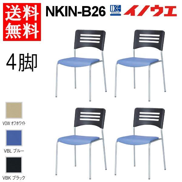 井上金庫 オフィス スタッキングチェア NKIN-B26 W440 D510 H740 SH430 4脚セット