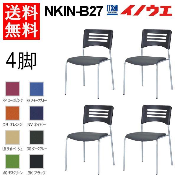 井上金庫 オフィス スタッキングチェア NKIN-B27 W440 D510 H740 SH430 4脚セット