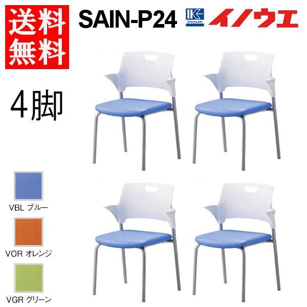 井上金庫 オフィス スタッキングチェア SAIN-P24 W556 D511 H775 SH430 4脚セット