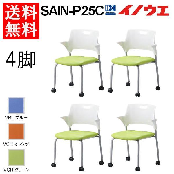 井上金庫 オフィス スタッキングチェア SAIN-P25C W556 D511 H775 SH430 4脚セット