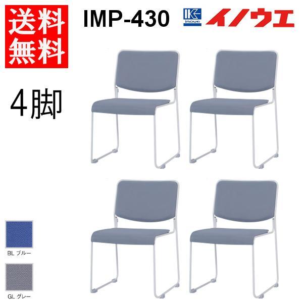 井上金庫 オフィス スタッキングチェア IMP-430 W503 D556 H733 SH430 4脚セット