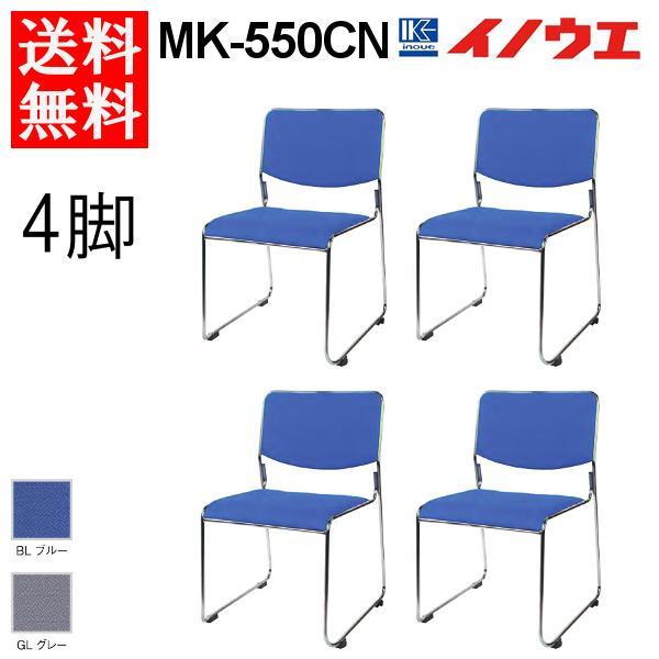 井上金庫 スタッキングチェア MK-550CN W470 D525 H745 SH420 4脚セット