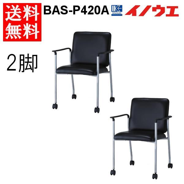 井上金庫 ミーティングチェア BAS-P420A W570 D563 H783 SH420 2脚セット