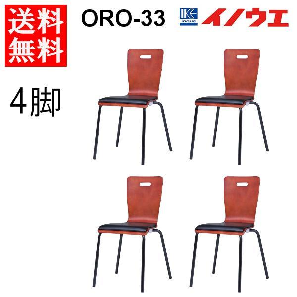 井上金庫 ミーティングチェア ORO-33 W490 D552 H800 SH468 4脚セット