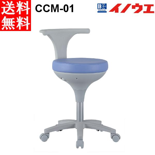 井上金庫 丸イス CCM-01 W520 D540 H680~810 SH450~580