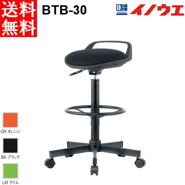 井上金庫 ハイスツールチェア BTB-30 W535 D535 H710~840 SH660~790