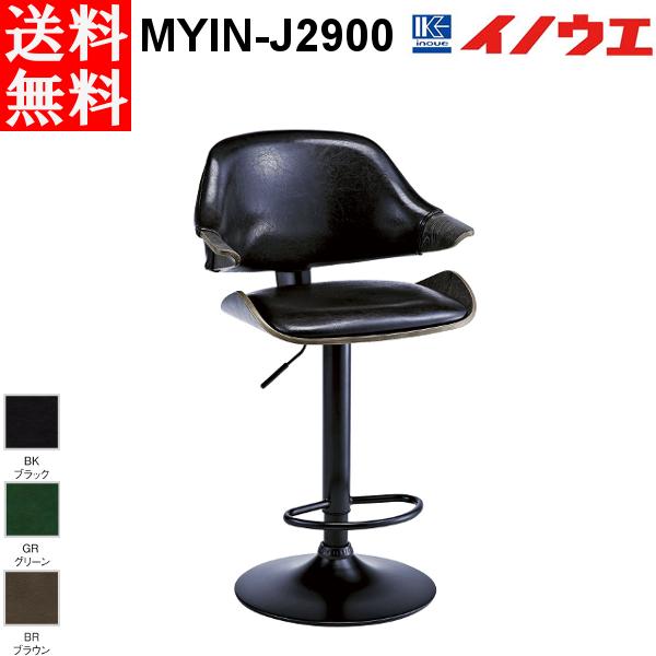 井上金庫 ハイスツールチェア MYIN-J2900 W560 D500 H910~1120 SH620~830