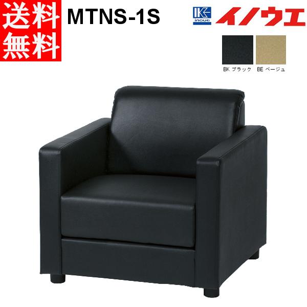 井上金庫 応接ソファ MTNS-1S W730 D680 H690 SH400