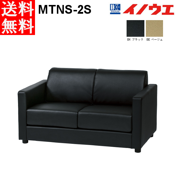 井上金庫 応接ソファ MTNS-2S W1280 D680 H690 SH400