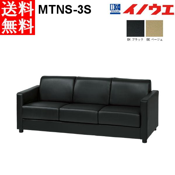 井上金庫 応接ソファ MTNS-3S W1830 D680 H690 SH400