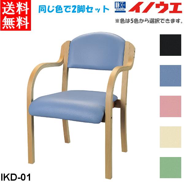 井上金庫 木製スタッキングチェア IKD-01 ブルー W525 D620 H795 SH425 2脚セット
