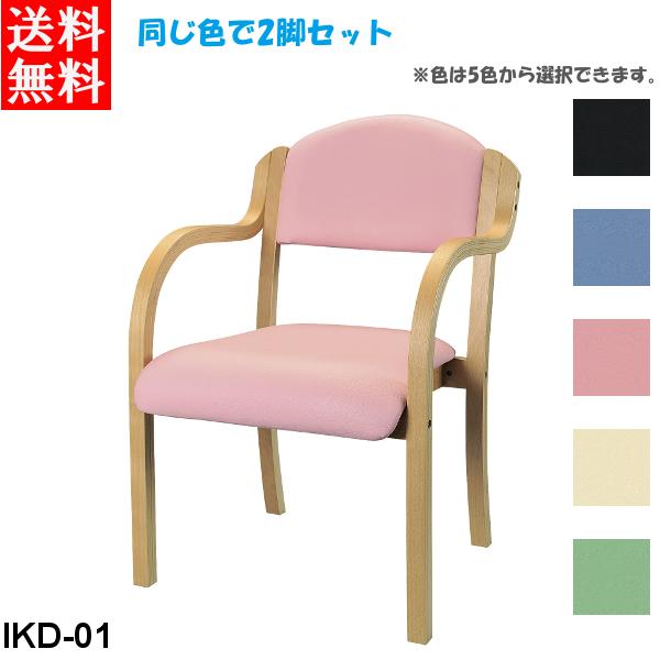 井上金庫 木製スタッキングチェア IKD-01 ピンク W525 D620 H795 SH425 2脚セット