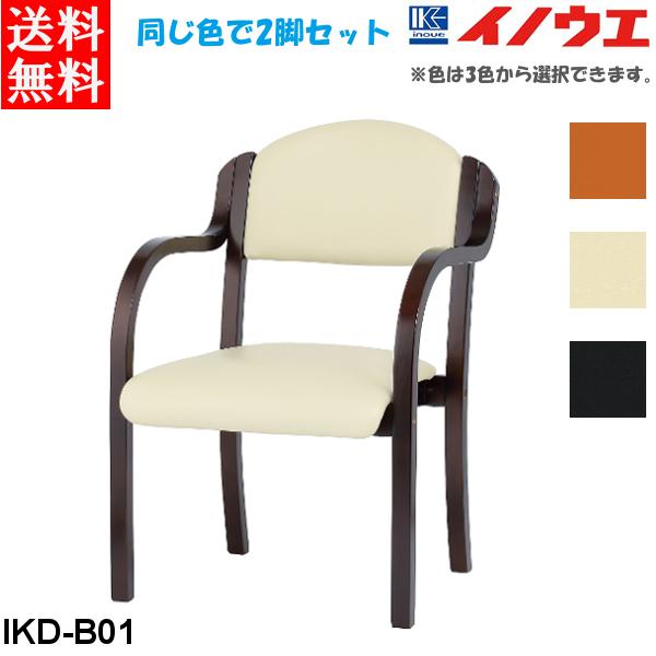 井上金庫 木製スタッキングチェア IKD-B01 アイボリー W525 D620 H795 SH425 2脚セット