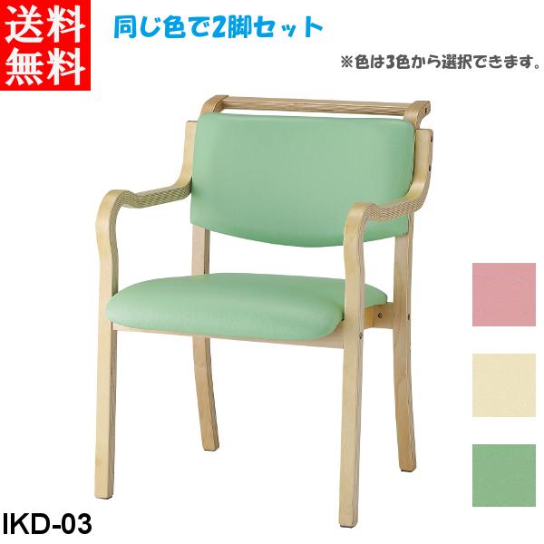 井上金庫 木製スタッキングチェア IKD-03 グリーン W550 D590 H780 SH430 2脚セット