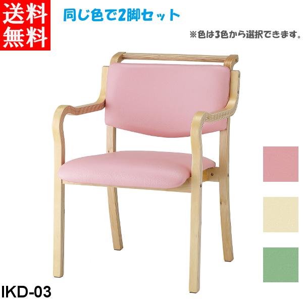 井上金庫 木製スタッキングチェア IKD-03 ピンク W550 D590 H780 SH430 2脚セット
