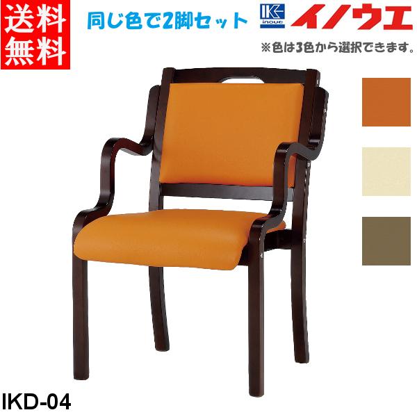 井上金庫 木製スタッキングチェア IKD-04 オレンジ W530 D600 H805 SH425 2脚セット