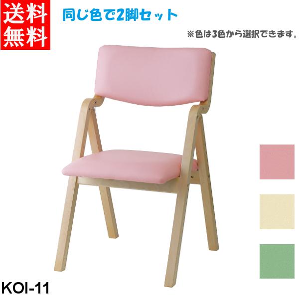 井上金庫 木製折畳み式チェア KOI-11 ピンク W470 D470 H790 SH420 2脚セット