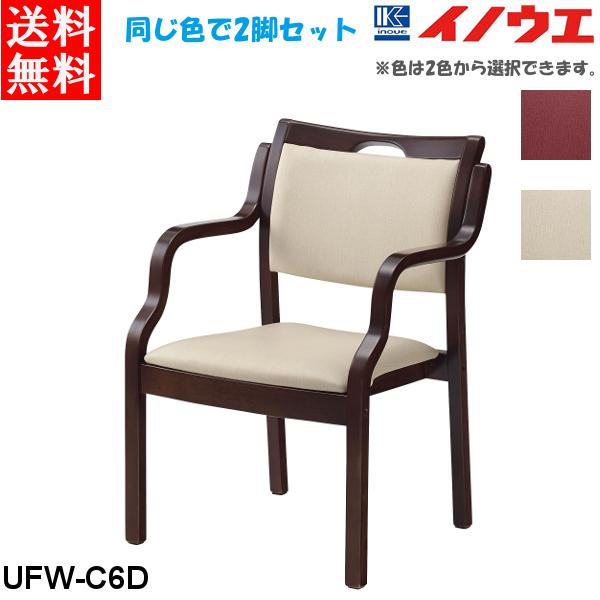 井上金庫 木製チェア UFW-C6D アイボリー W560 D560 H800 SH420 2脚セット