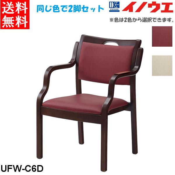 井上金庫 木製チェア UFW-C6D レッド W560 D560 H800 SH420 2脚セット