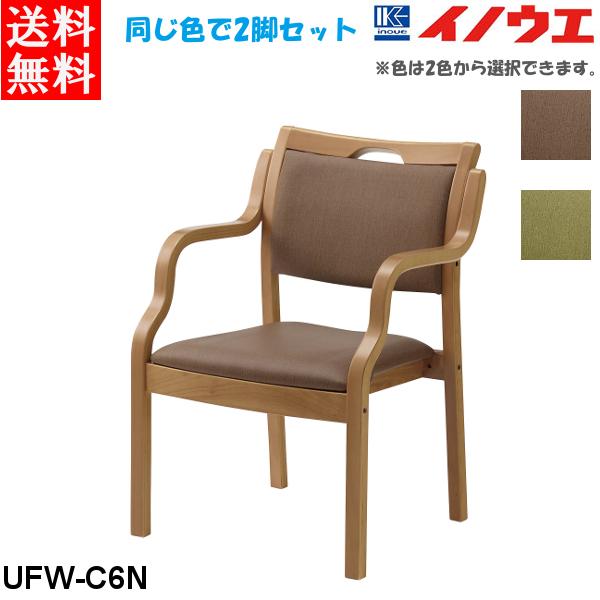 井上金庫 木製チェア UFW-C6N ベージュ W560 D560 H800 SH420 2脚セット