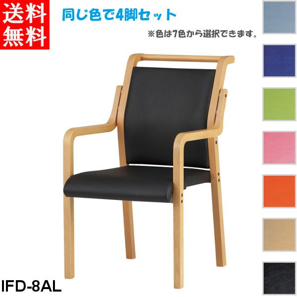 井上金庫 木製スタッキングチェア IFD-8AL W500 D645 H838 SH415 4脚セット