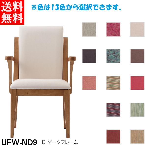 井上金庫 木製チェア UFW-NC9 W560 D575 H860 SH435 受注生産
