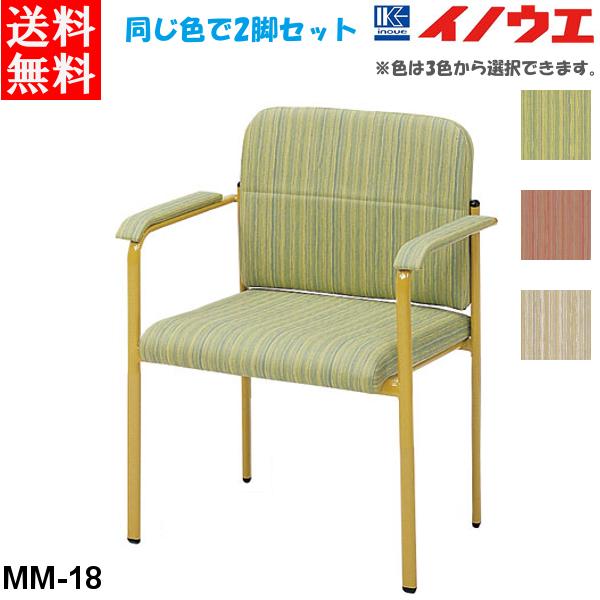 井上金庫 チェア MM-18 W600 D540 H765 SH420 2脚セット
