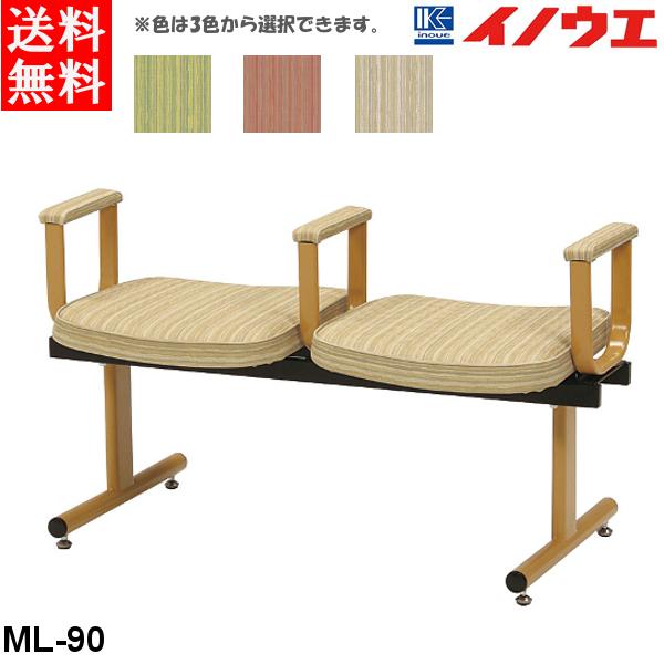 井上金庫 チェア ML-90 W1150 D475 SH445 2人用