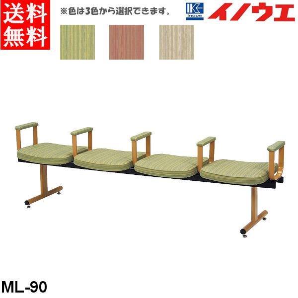 井上金庫 チェア ML-90 W2250 D475 SH445 4人用