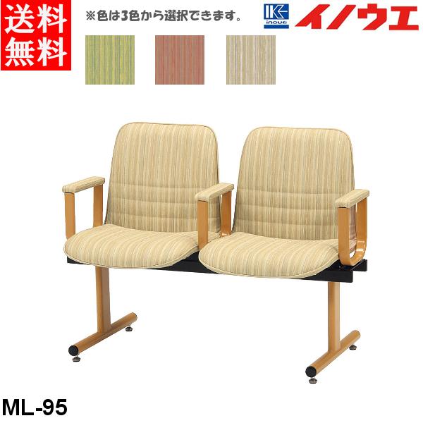 2人用 チェア H760 D545 SH445 ML-95 井上金庫 W1150
