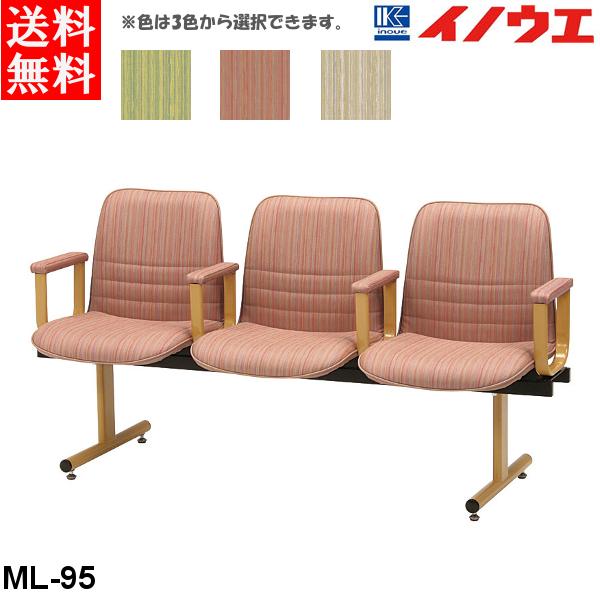 井上金庫 チェア ML-95 W1150 D545 H760 SH445 3人用
