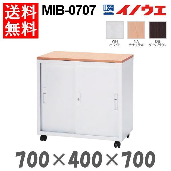 井上金庫製 ミニキャビネット MIB-0707 W700 D400 H700