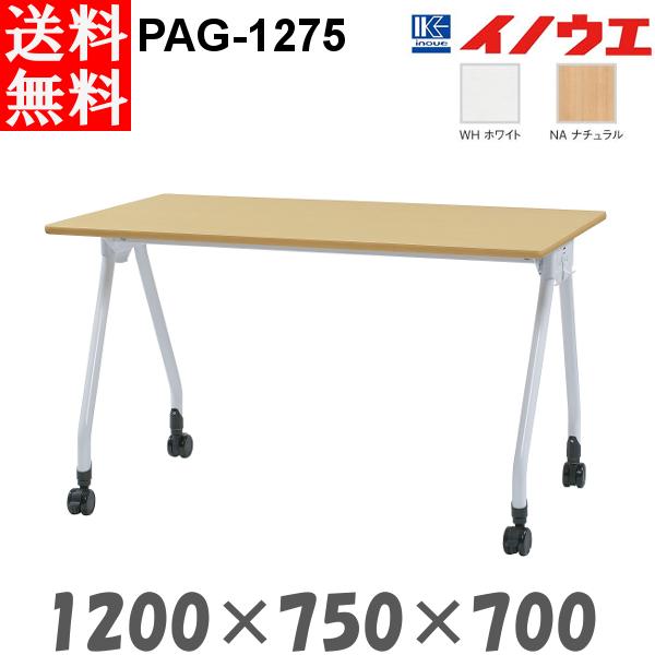 井上金庫 会議用テーブル PAG-1275