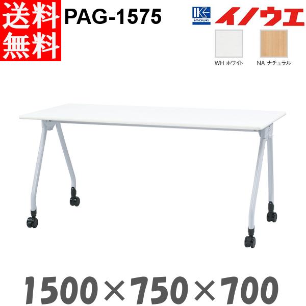 井上金庫 会議用テーブル PAG-1575 W1500 D750 H700