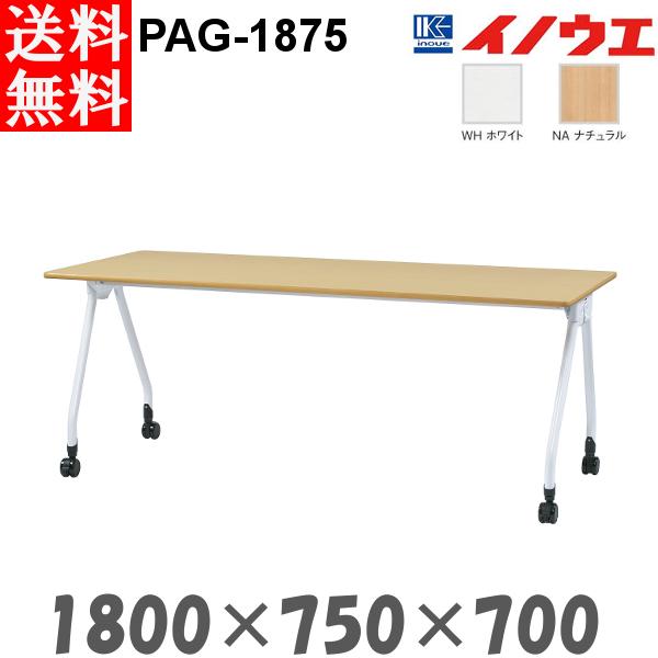 井上金庫 会議用テーブル PAG-1875 W1800 D750 H700