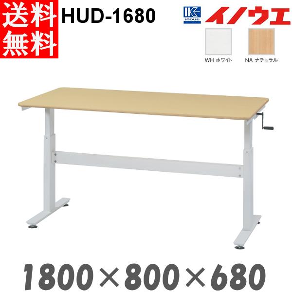 井上金庫 ワークテーブル HUD-1680 上下昇降式