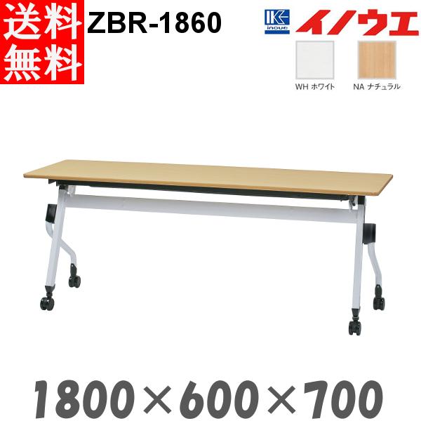 井上金庫 平行スタックテーブル ZBR-1860