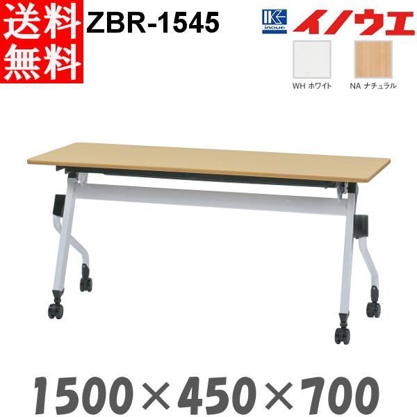 井上金庫 平行スタックテーブル ZBR-1545