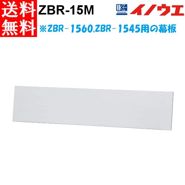 新品 送料無料 完売 イノウエ 幕板 スタックテーブル 在庫一掃売り切りセール ZBR-15M 井上金庫