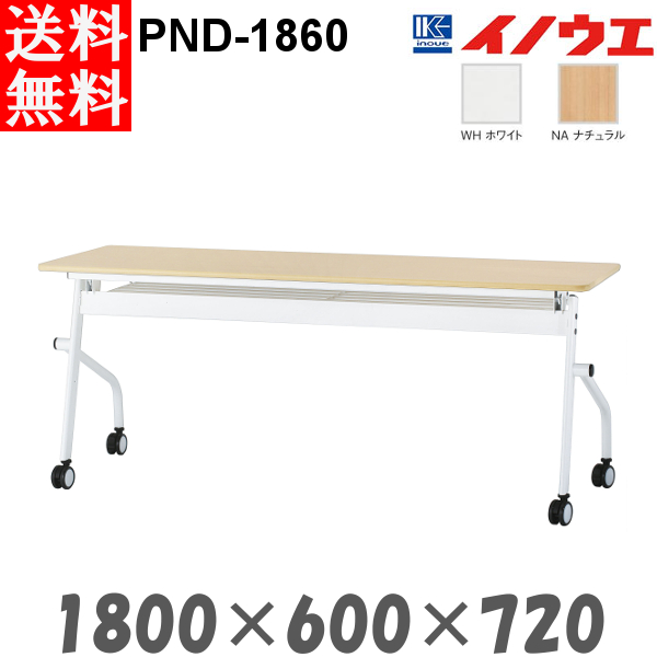 井上金庫 平行スタックテーブル PND-1860