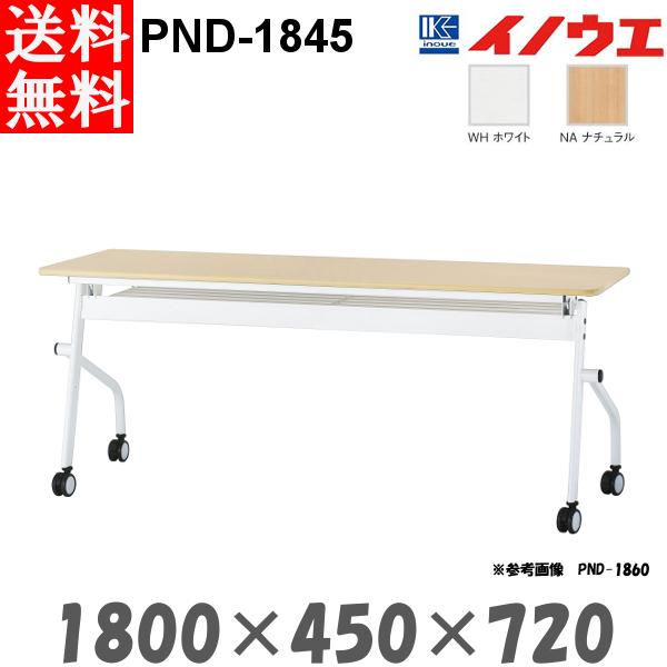 井上金庫 平行スタックテーブル PND-1845