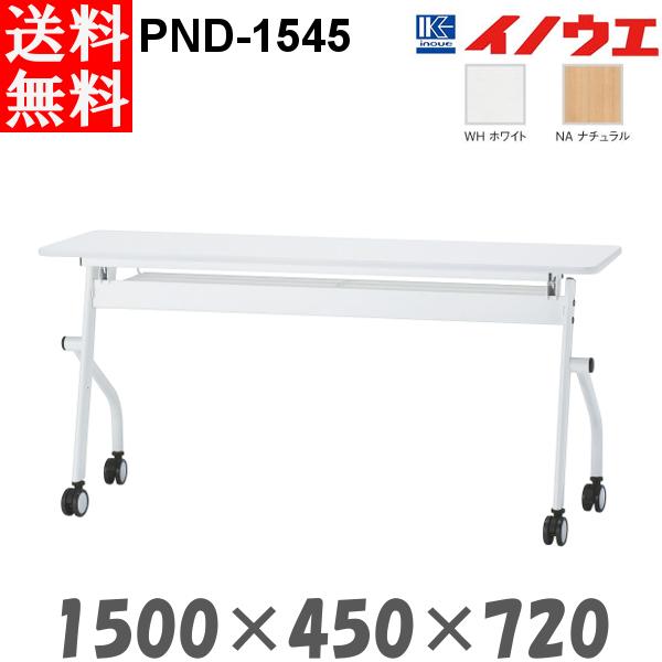 井上金庫 平行スタックテーブル PND-1545