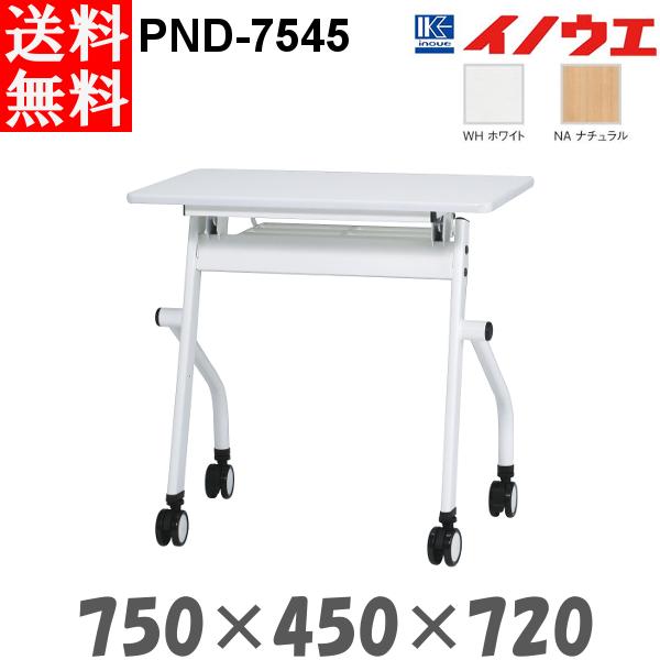 井上金庫 平行スタックテーブル PND-7545