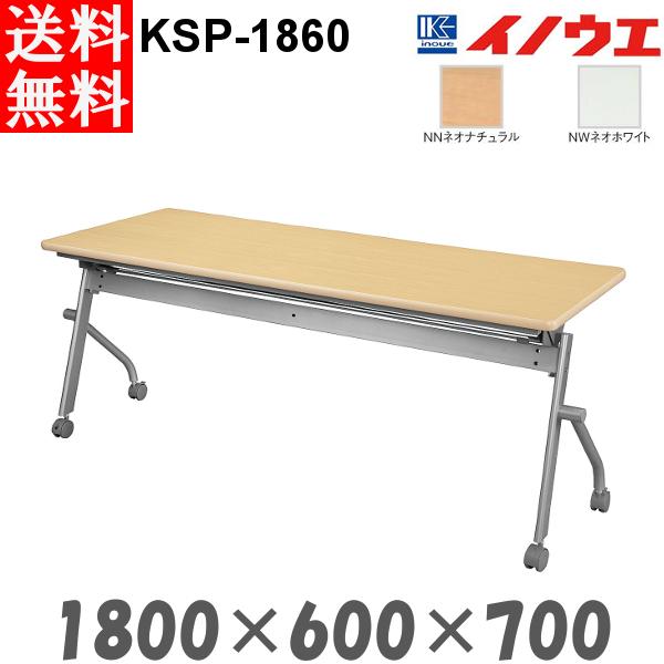井上金庫 平行スタックテーブル KSP-1860