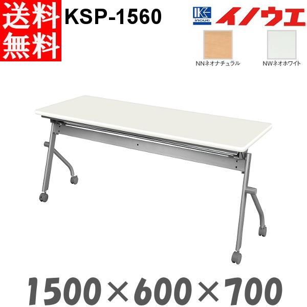 井上金庫 平行スタックテーブル KSP-1560